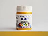 Текстильная акриловая краска Охра Светлая, Декола