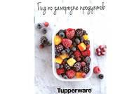 Гид по заморозке продуктов в контейнерах Tupperware