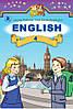 Англійська мова, 4 клас. Калініна Л.В.