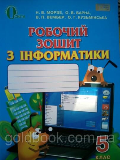 Інформатика 5 клас. Робочий зошит.