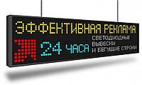 Табло бегущая строка для улицы 135*40 RGB цветная + WI-FI