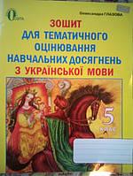 Українська мова 5 клас. Зошит для тематичного оцінювання навчальних досягнень.