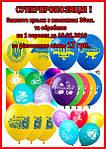 Воздушные Гелевые шарики на 1 сентября (кульки 1 Вересня)!