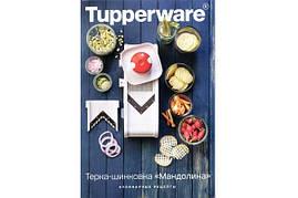 """Рецептурный буклет """"Терка шинковка Мандолина """"Tupperware 9 рецептов"""