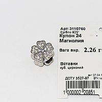 Серебряная подвеска-шарм для Pandora 3110760