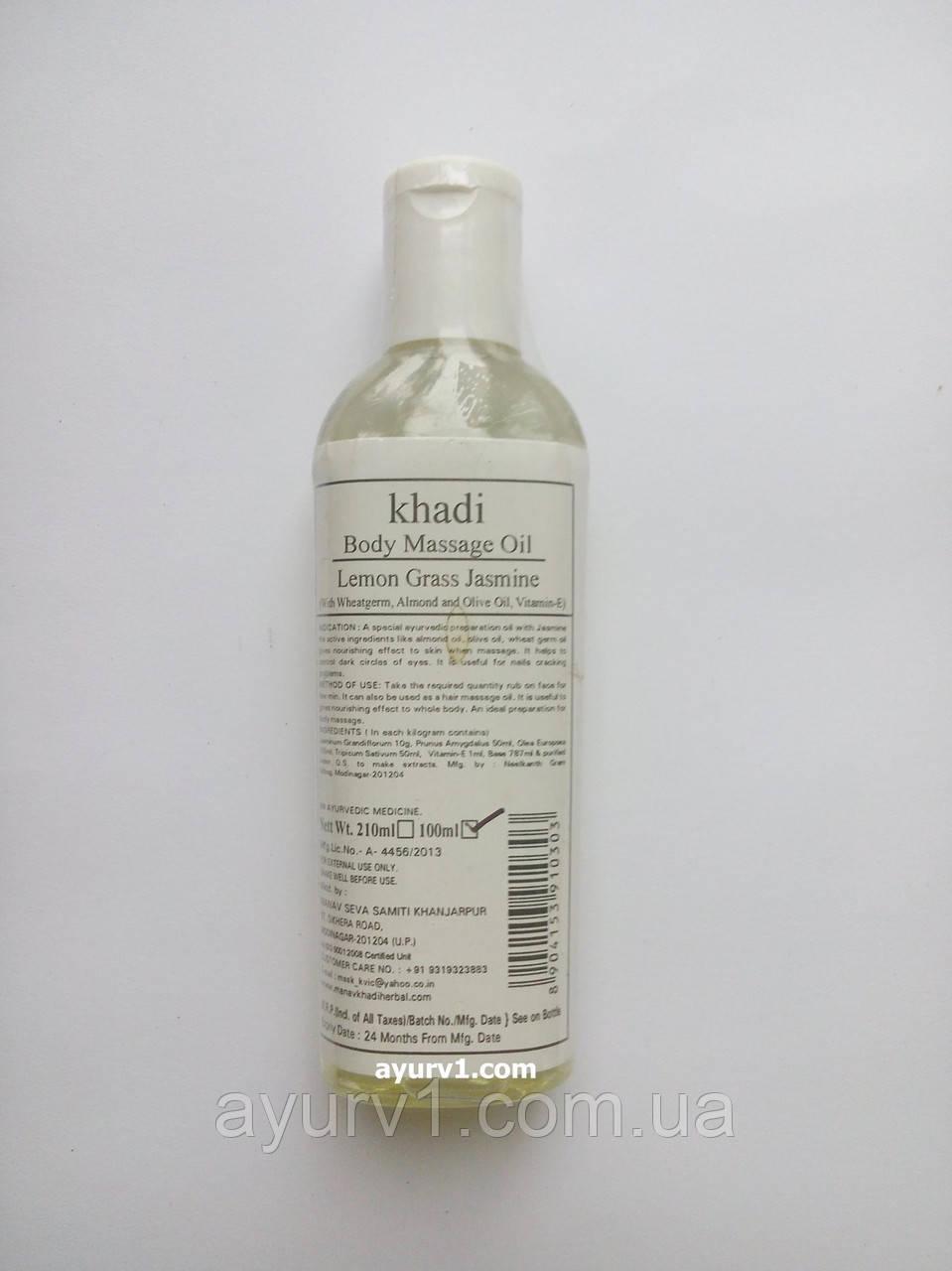 Масло массажное Лемонграсс & жасмин / Khadi / 100 ml