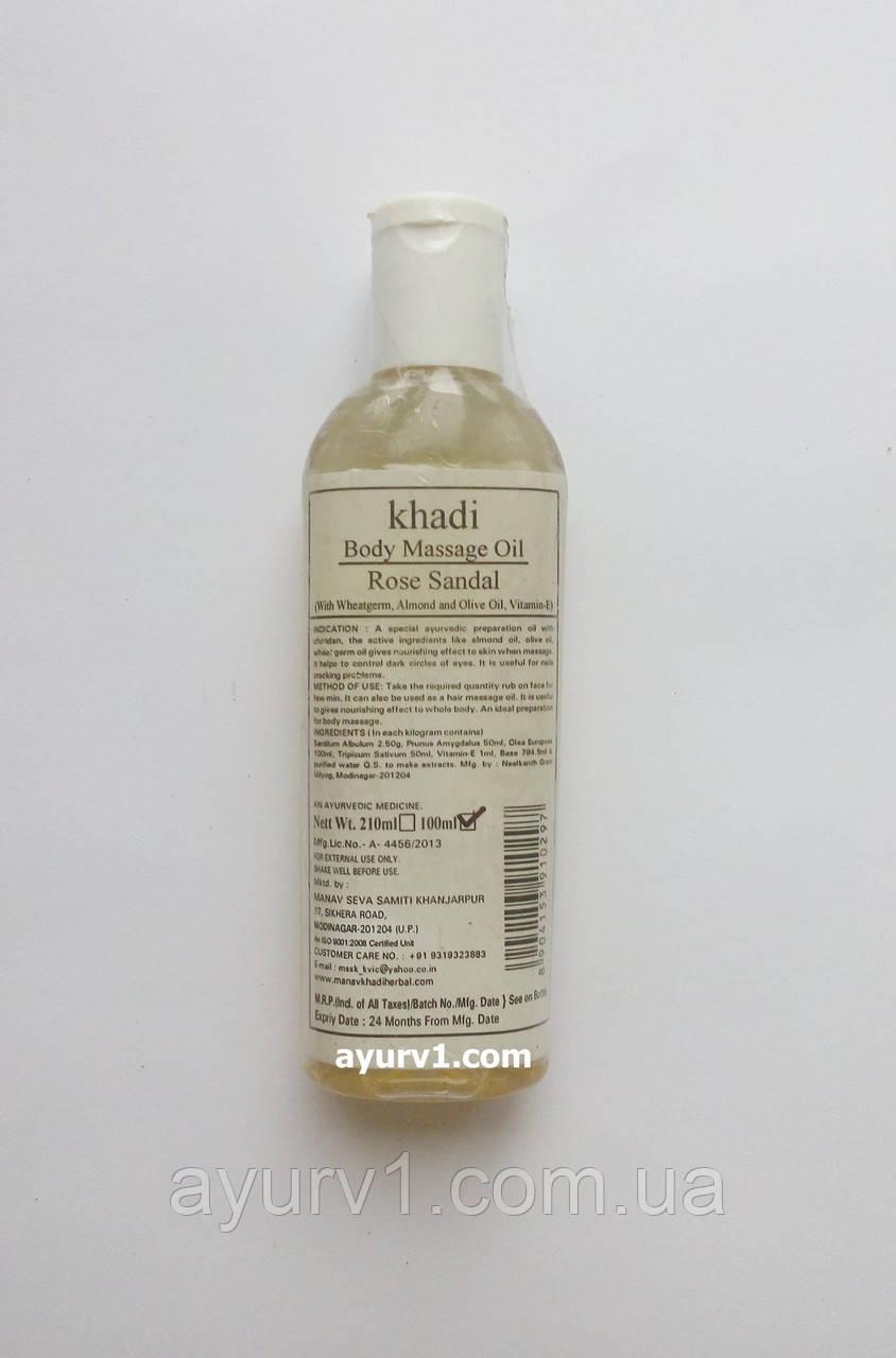 Массажное масло, Роза, Сандал, Кхади / Rose and Sandal, Khadi / 100 ml