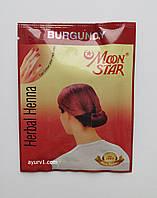 Хна травяная  для волос и ногтей  Мун Cтар /Moon Star, Burgundy/   10 гр.