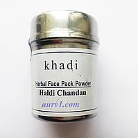 Маска для лица, Куркума-Сандал, Кхади / Herbal Face Pack Powder, Khadi / 50 g.