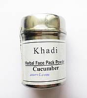 Очищающая растительная маска для лица с огурцом/ Khadi,Herbal Face Pack Powder with cucumber / 50g.