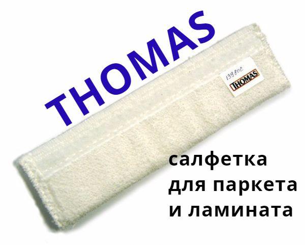 Салфетка для ламината и паркета на насадку пылесоса Thomas Twin Aquafilter и Vestfalia XT, Parkett Master, Sky