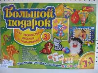 """Набор для творчества """"Большой подарок"""" 9001-01 3+(зеленый)"""