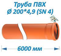 Труба ПВХ 200*4,9*6000 мм