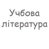 Учбова література