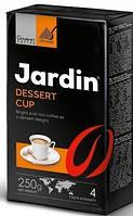 Кофе молотый ЖАРДИН Dessert cup (250г)
