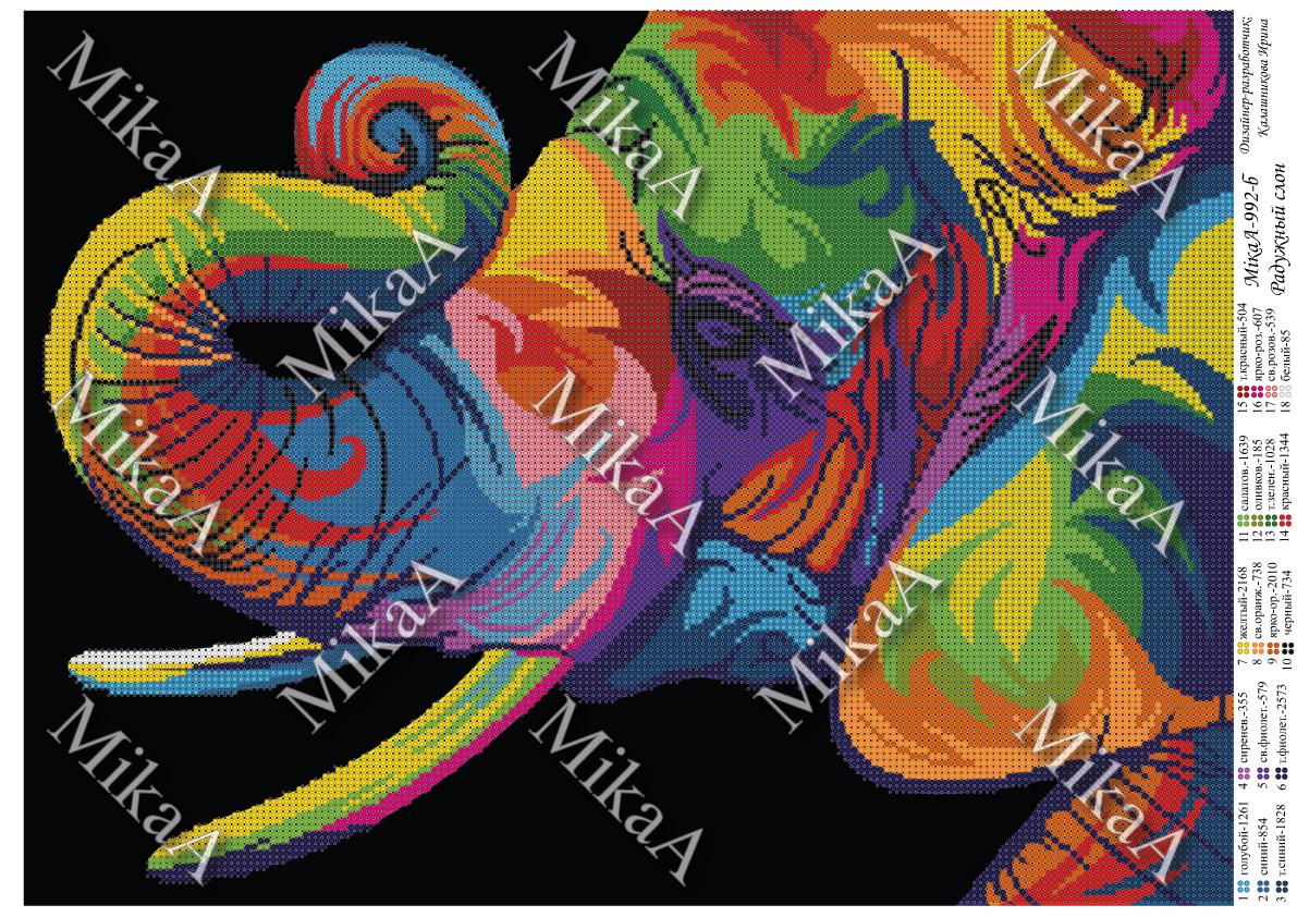 """Схема для частичной вышивки бисером - """"Радужный слон"""" А3"""