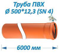 Труба ПВХ 500*12,3*6000 мм