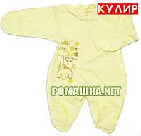 Человечек для новорожденного р. 62 тонкий, ткань КУЛИР 100% хлопок ТМ Алекс 3045 Желтый-1