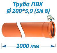 Труба ПВХ 200*5.9*1000 мм