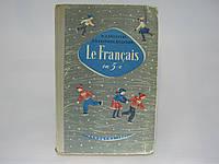Бахарева М.И. и др. Учебник французского языка для V класса средней школы.