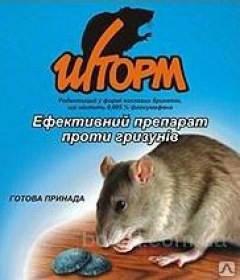 """Родентицид """"Шторм"""" воск.брикеты,10шт- эффективное средство для борьбы с крысами и мышами , фото 2"""