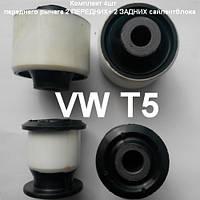 Комплект сайлентблоков VW T5 передних рычагов, фото 1