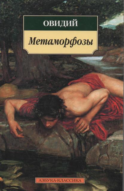 Метаморфозы. Овидий