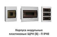 Корпуса модульные пластиковые ЩРН (В) - П IP40