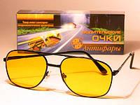 Очки водительские релаксационные, антифары