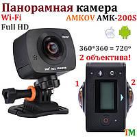 Панорамная камера AMKOV 200S