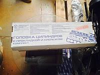 Головка блока цилиндров 402дв в сборе оригинал ГАЗЕЛЬ.