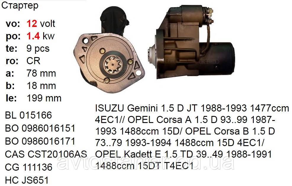 Стартер б/у ISUZU Gemini OPEL  Combo Corsa A Corsa B 1.5 1.7 Diesel