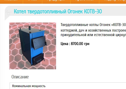 подделка котла Огонек КОТВ-30