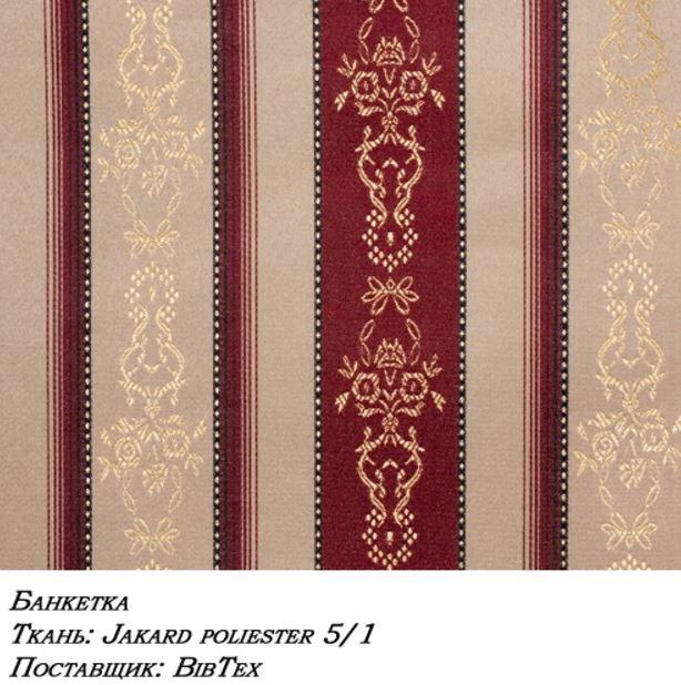 Жаккард красный для лавки Версаль