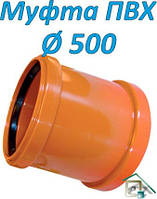 Муфта ПВХ д 500 мм