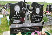 Пам'ятник подвійний pp-89 pp-95