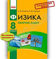 Сборник задач Физика 8 класс Новая программа Авт: Гельфгат И. Ненашев И. Изд-во: Ранок