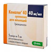 Кеналог - Кортикостероид - сусп. 40 мг/1 мл 1 мл амп. № 5