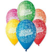 """Латексные воздушные шары Gemar Италия пастель круглые с рисунком 12 дюймов/30 см, """"С днем рождения"""", 100 штук"""