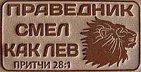 Брелок Праведник смел как Лев
