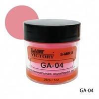 Акриловая пудра Lady Victory 28 гр ,розовая камуфлирующая GA-04