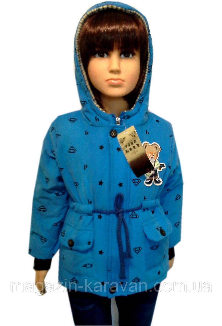 Куртка для мальчика удобная демисезонная