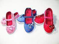 Текстильная обувь для девочек, размеры 24, арт. A-163/1