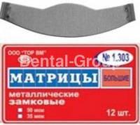 Матрицы контурные замковые №1.311 №1.312 №1.313