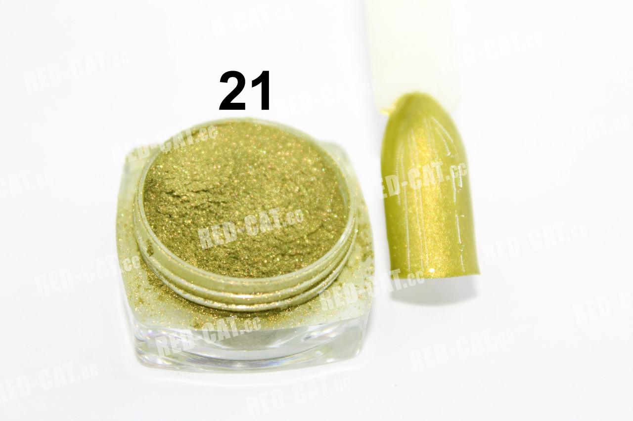 Пигмент перламутровый 3 грамма №21