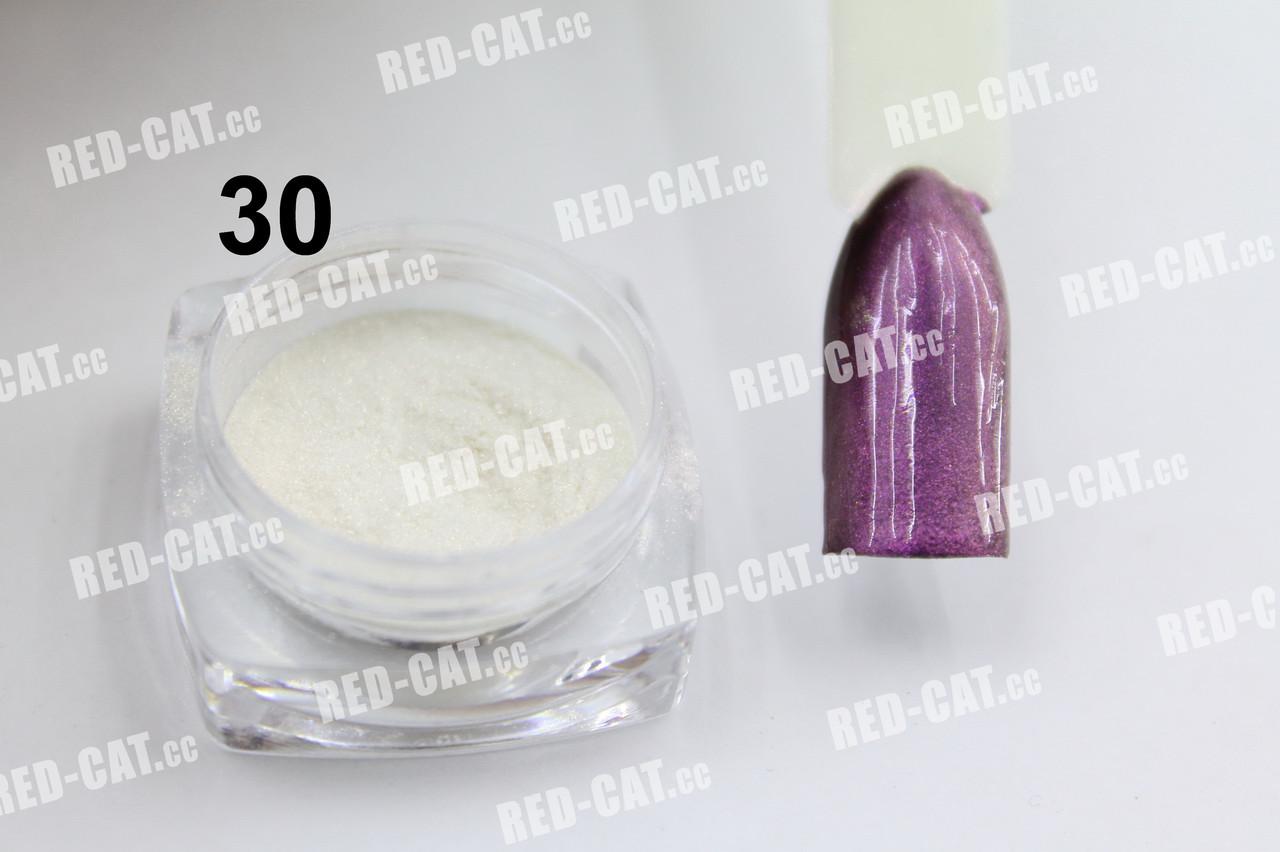 Пигмент перламутровый 3 грамма №30