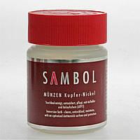 Средство для чистки монет из меди, никеля - Sambol