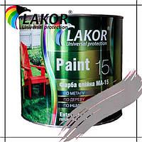 Масляная краска МА-15 Lakor серая 0.9 кг, 2.5 кг, 20 л (30 кг), 50 л (65 кг)
