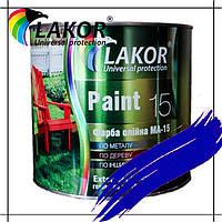 Масляная краска МА-15 Lakor синяя 0.9 кг, 2.5 кг, 20 л (30 кг), 50 л (65 кг)