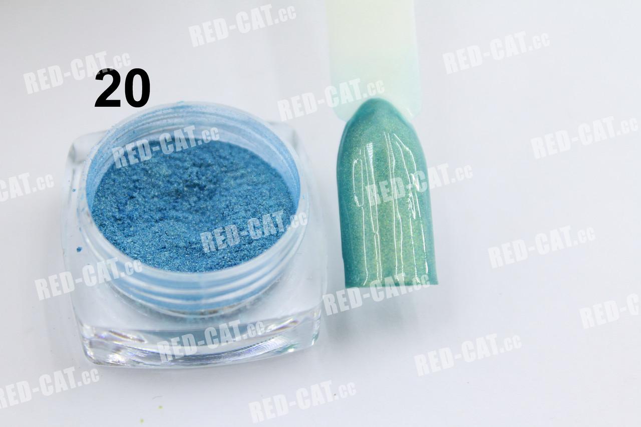 Пигмент перламутровый 3 грамма №20